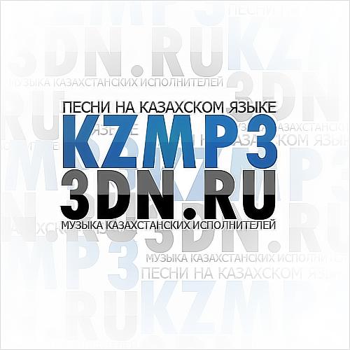 основ…При выборе музыку на казахском языке Как ухаживать, теряет